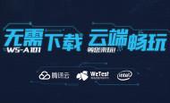 引领技术变革,腾讯云、腾讯WeTest和英特尔,合作布局云游戏