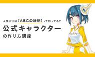 【GAD翻译馆】ABC的法则 企业官方角色的设计技巧