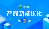 WeTest功能优化第2期:云真机智能投屏,调试告别鼠标