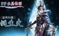 RPG系列王者——《最终幻想》游戏诞生史(一)