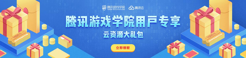 腾讯游戏学院用户专享云资源大礼包