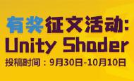 活动丨Unity文章有奖征集第三期:Shader