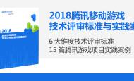 《2018腾讯移动游戏技术评审标准与实践案例》开放下载