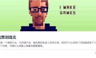 《机擂》:AI机器人、异步PvP……一个人,做一款或许根本不赚钱的游戏