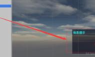 Unity实现通用的信息提示框