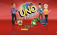 《UNOFriends(和朋友一起玩)》美术资源欣赏