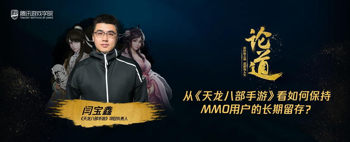 闫宝鑫-从《天龙八部手游》看如何保持MMO用户的长期留存?