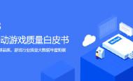 质造未来,首届腾讯WeTest技术交流开放日成功举办