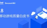 深耕品质,腾讯WeTest《2018中国移动游戏质量白皮书》正式发布