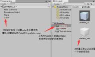 Unity3D中Prefab的简单介绍