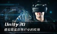 Unity3D 虚拟现实在各行业的应用