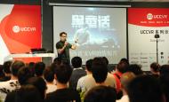 UCCVR沙龙分享:数字王国陈启铭,我们眼中的VR拍摄要义!
