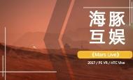 海豚互娱VR主机游戏《Mars Alive》2017即将上架