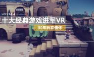 十大经典游戏进军VR,三十年间不可磨灭的玩家情怀