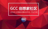 1111,UCCVR正式推出全新GCC创想家社区,VR好礼倾情回馈!