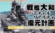 """""""战列舰大和号""""VR复原计划探秘"""