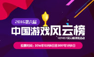 距40407第六届中国游戏风云榜线上投票,倒计1天!