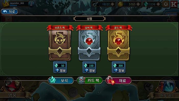 《BattleHand》游戏UI截图欣赏11