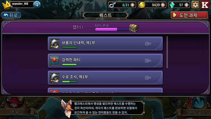 《BattleHand》游戏UI截图欣赏17
