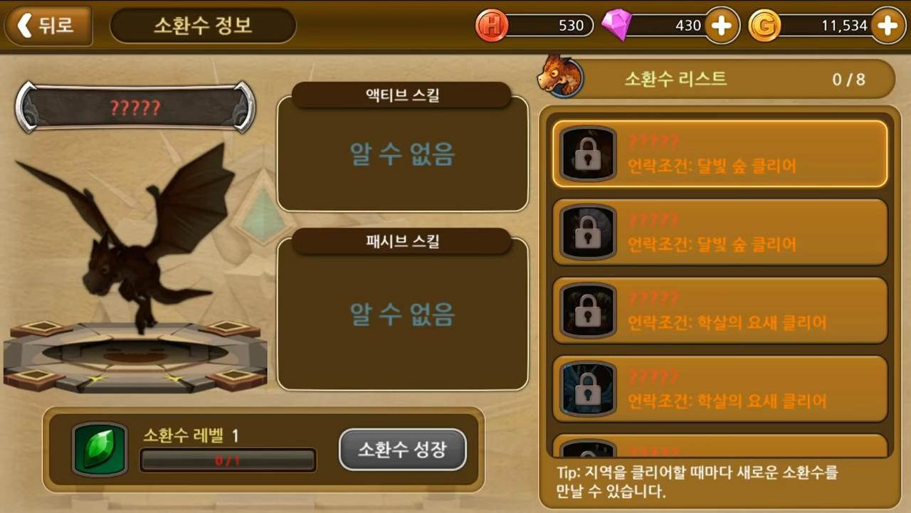 《HeroXHero》游戏截图UI分享22