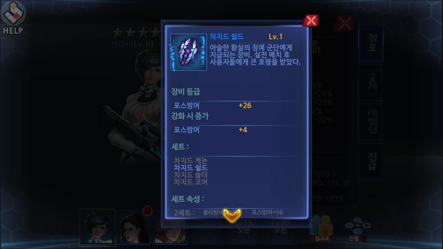 《 강철의주인》游戏截图UI欣赏3