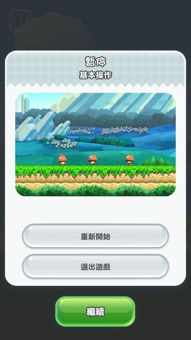 《超级马里奥跑酷》游戏截图UI欣赏4
