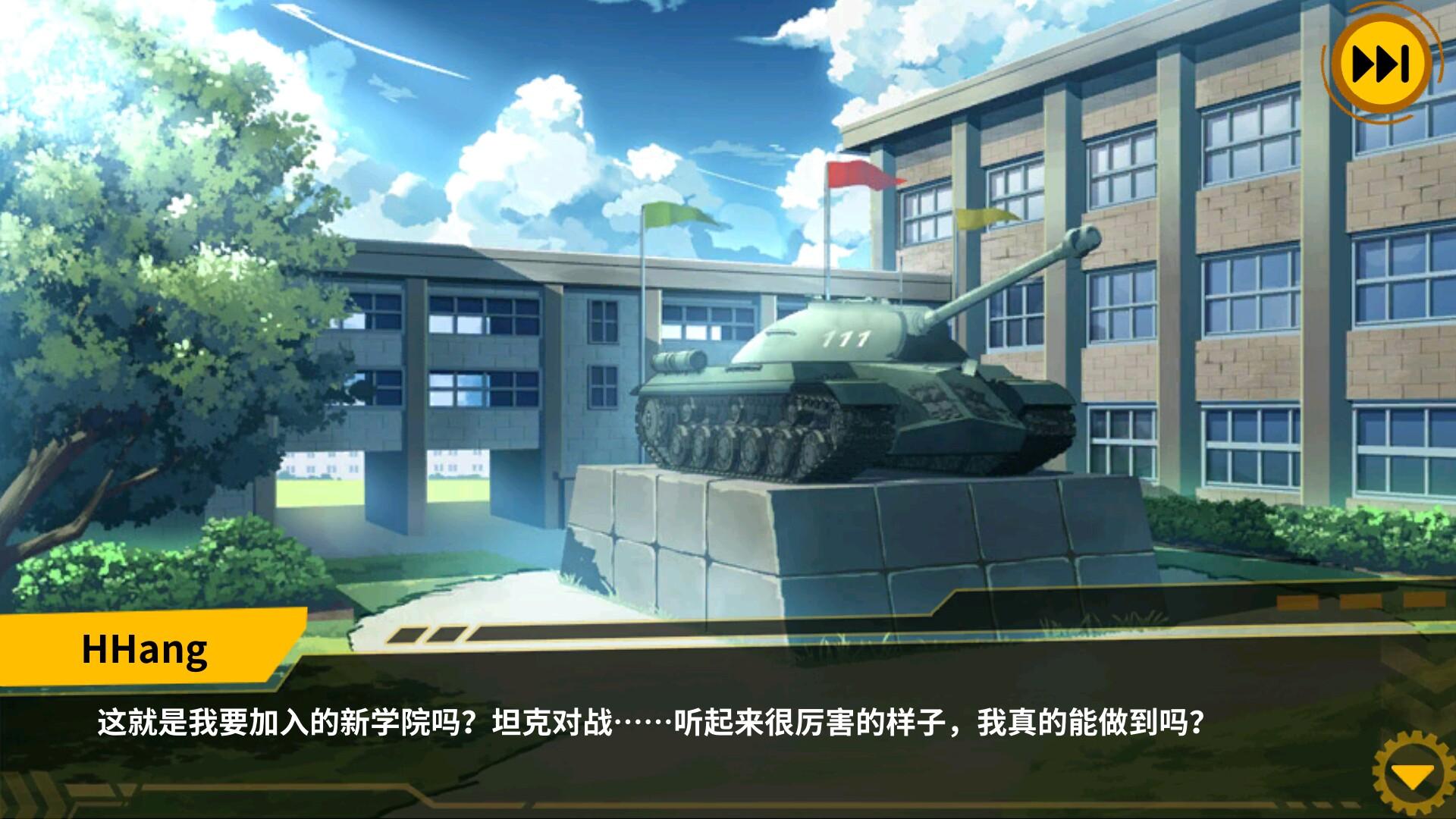 《装甲联盟》游戏截图UI欣赏35