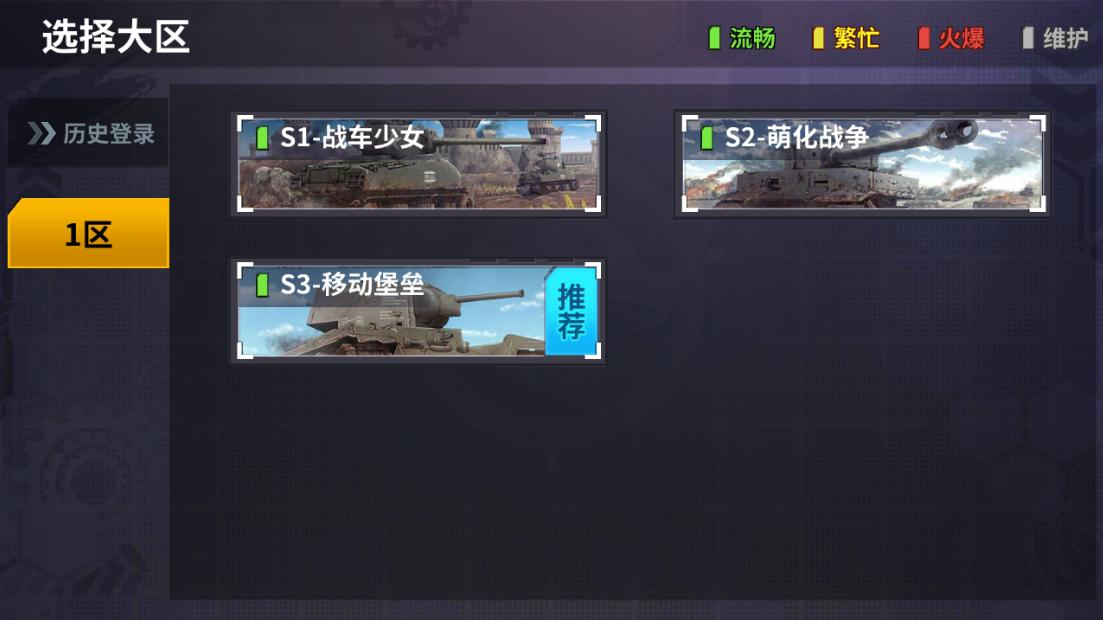 《装甲联盟》游戏截图UI欣赏22