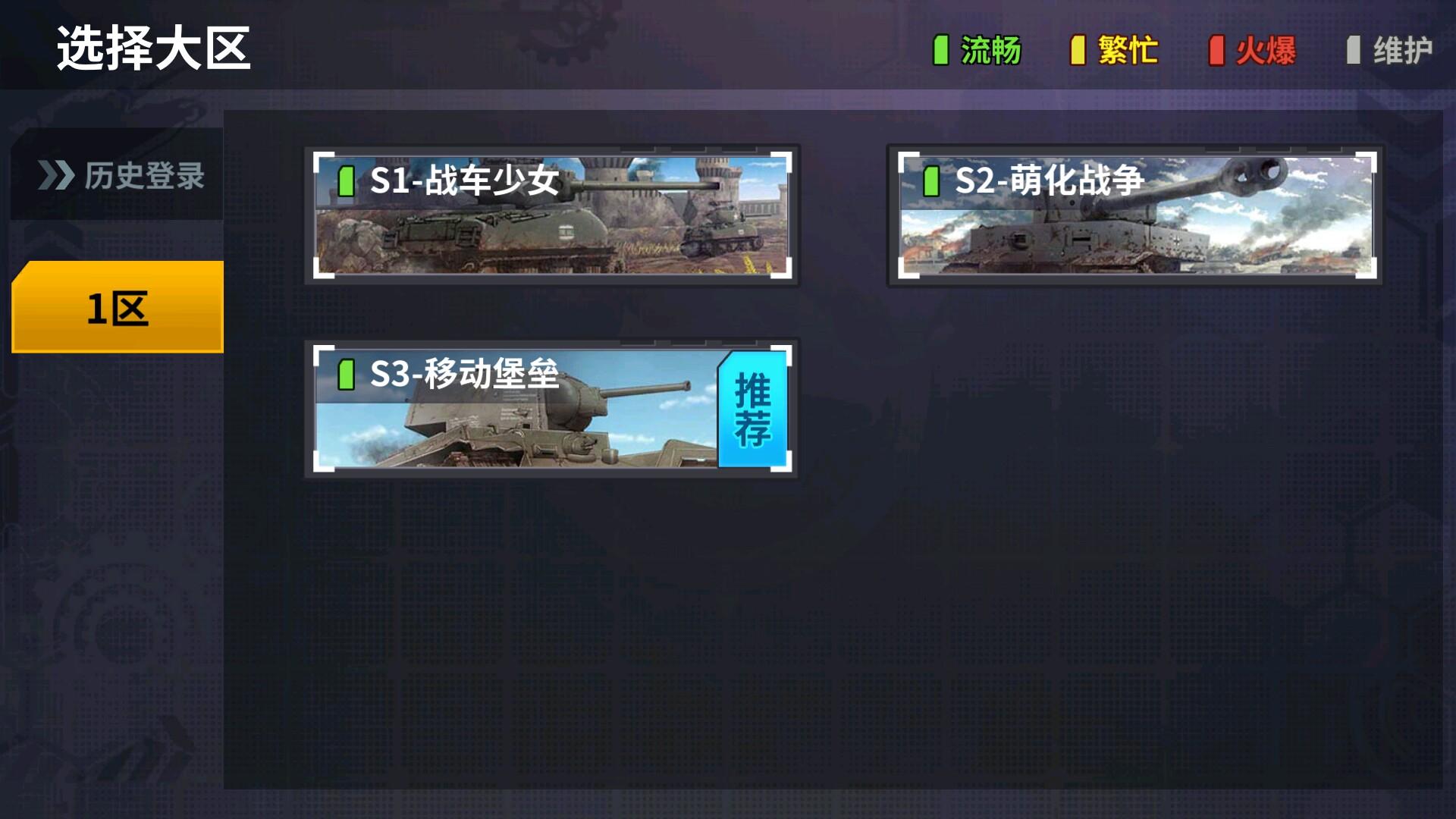 《装甲联盟》游戏截图UI欣赏23