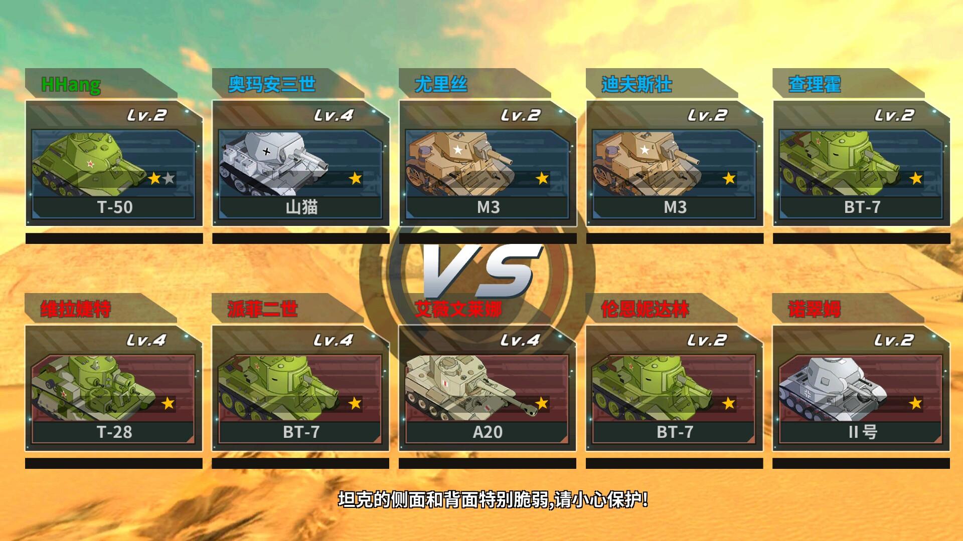 《装甲联盟》游戏截图UI欣赏50