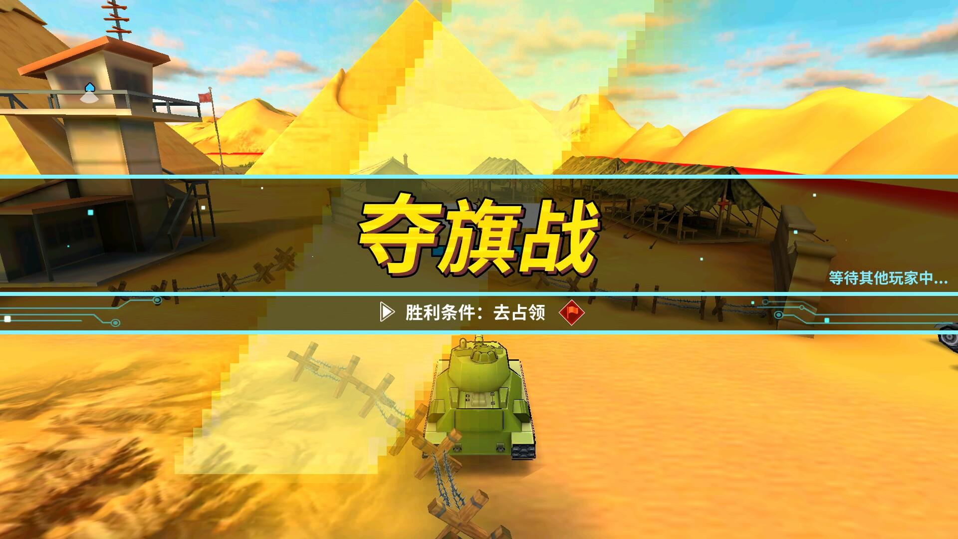 《装甲联盟》游戏截图UI欣赏51