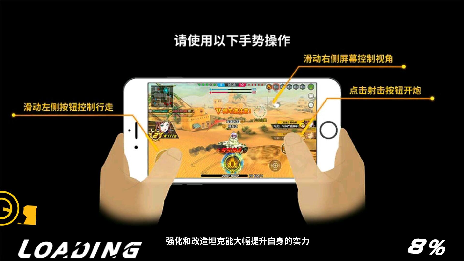 《装甲联盟》游戏截图UI欣赏37