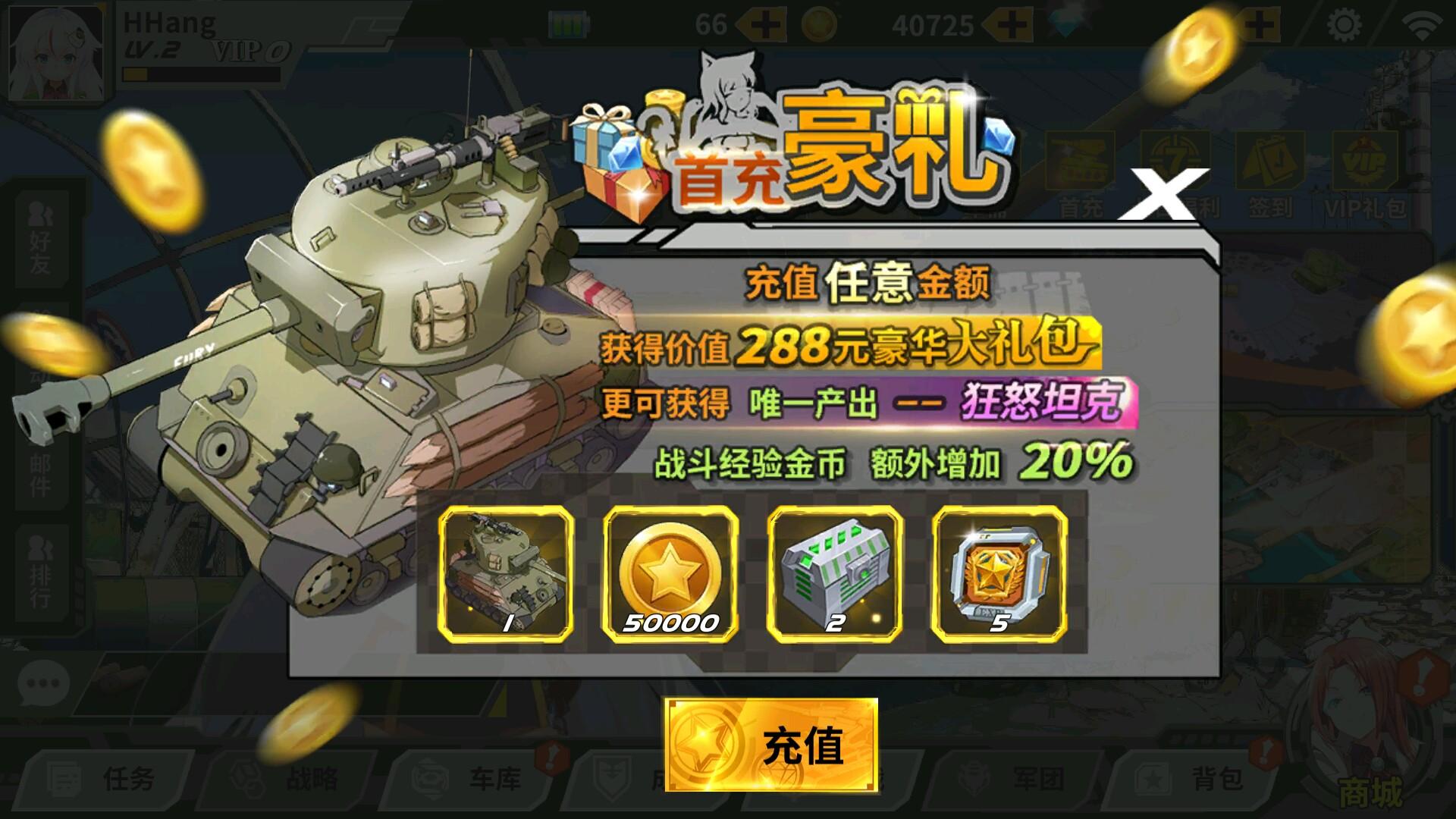《装甲联盟》游戏截图UI欣赏48