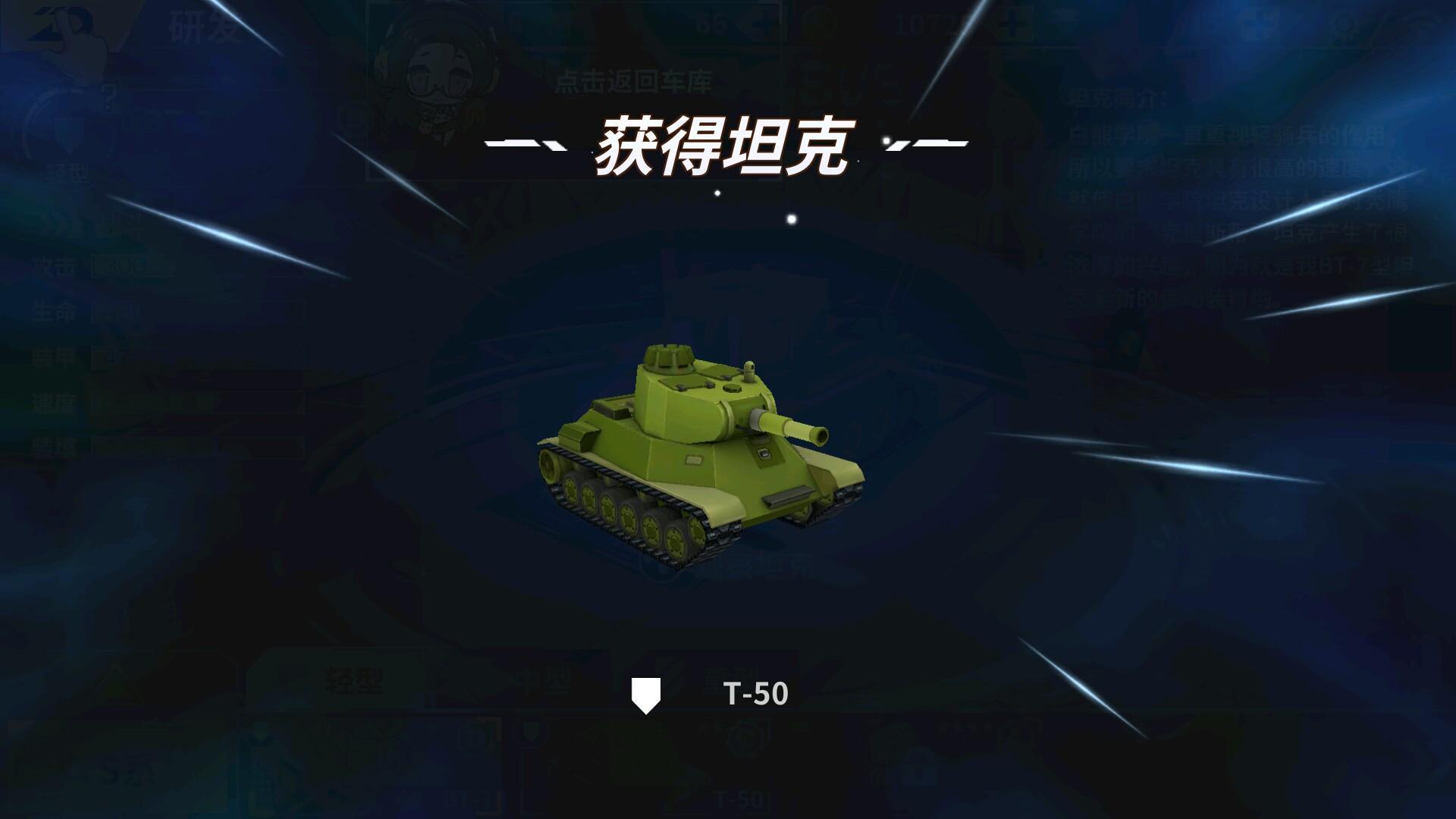 《装甲联盟》游戏截图UI欣赏45