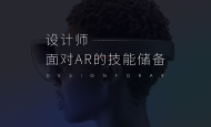 【AR研究】第四集-设计师面对AR的技能储备