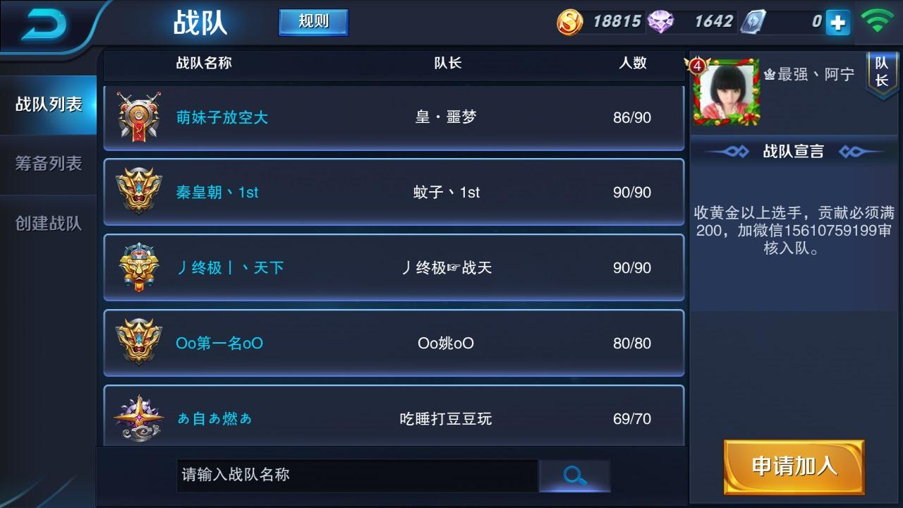 第1弹《王者荣耀英雄皮肤CG》竞技游戏38