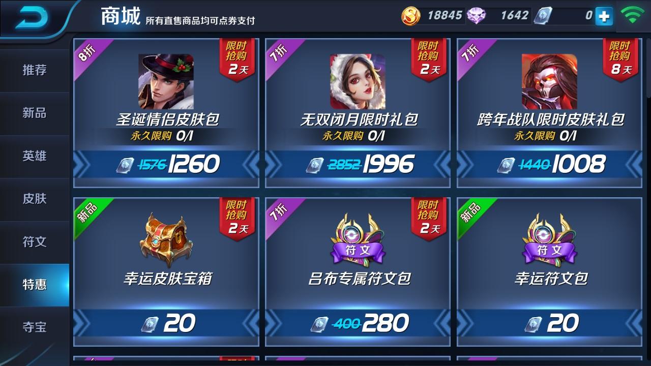 第1弹《王者荣耀英雄皮肤CG》竞技游戏56