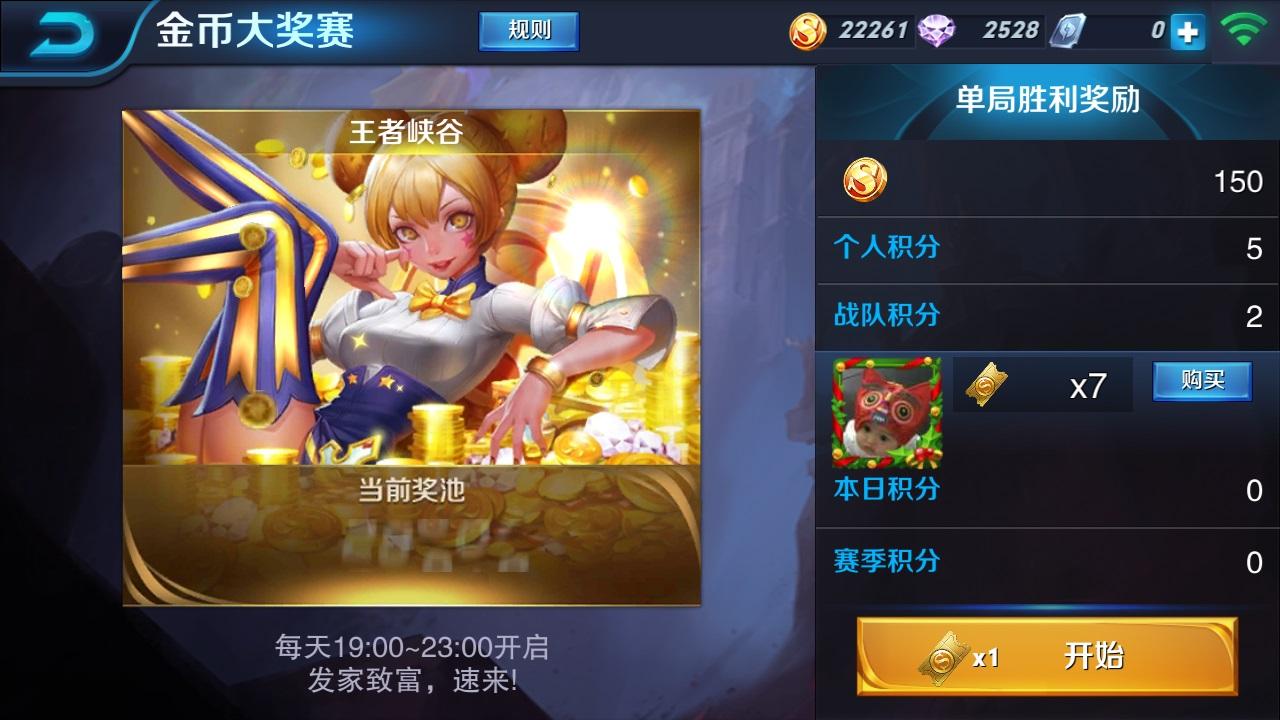 第1弹《王者荣耀英雄皮肤CG》竞技游戏3
