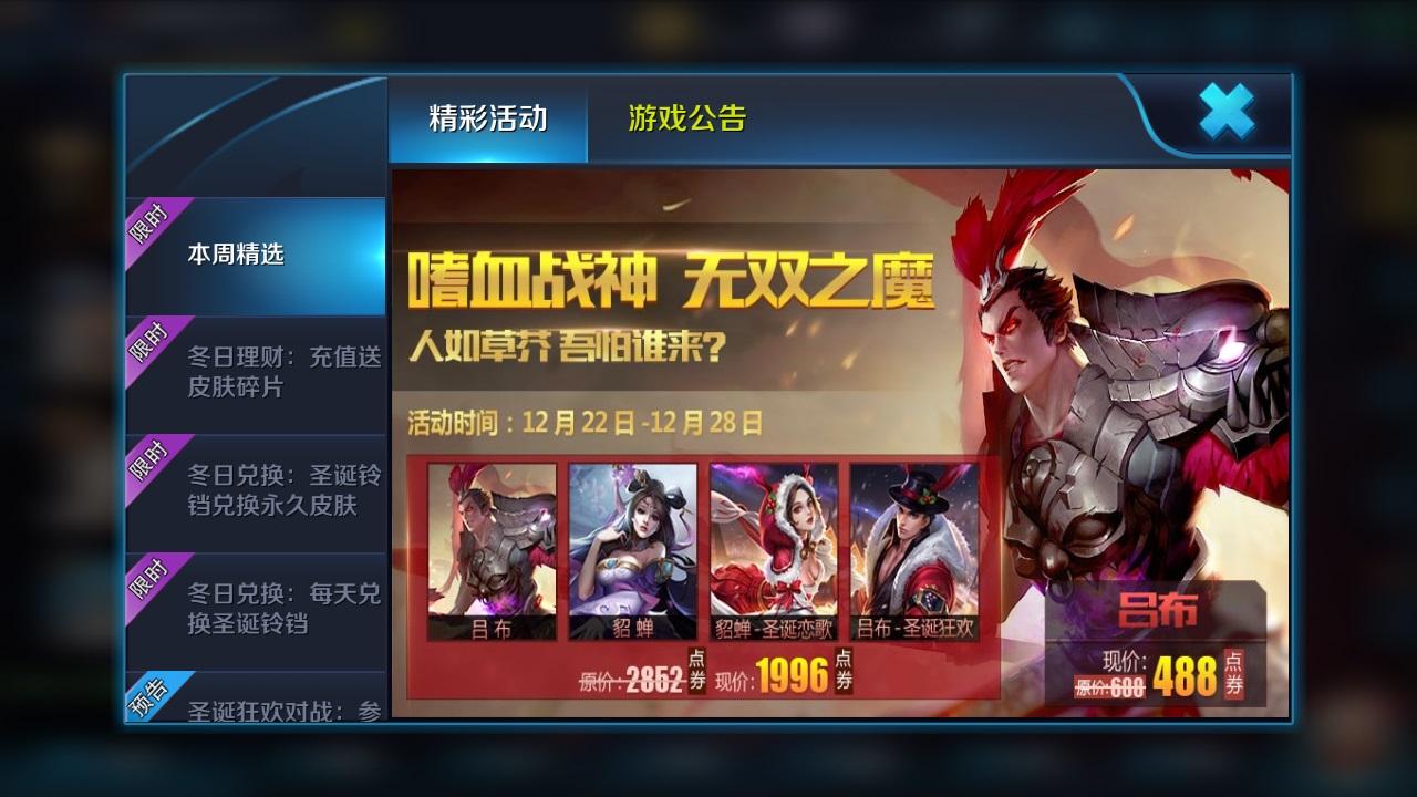 第1弹《王者荣耀英雄皮肤CG》竞技游戏59