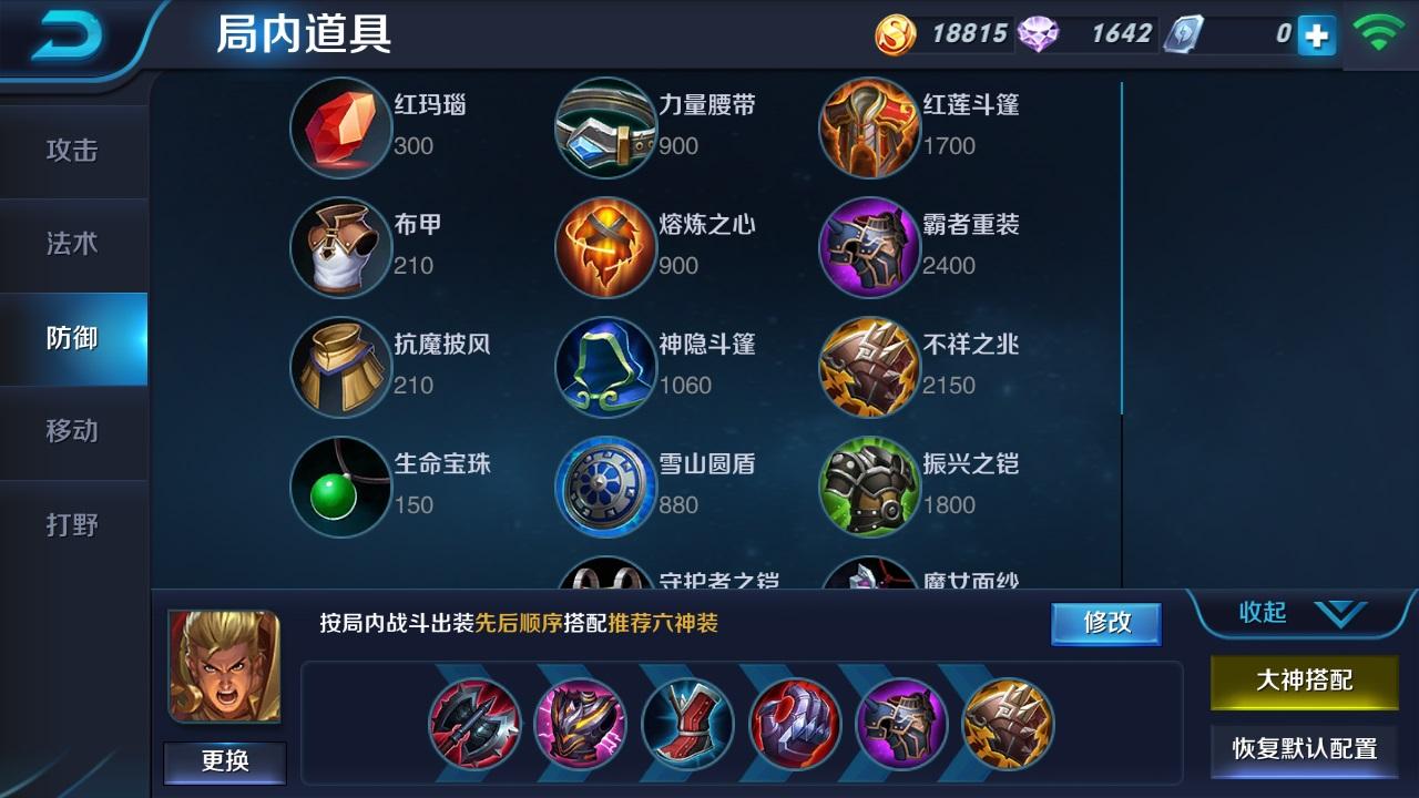 第1弹《王者荣耀英雄皮肤CG》竞技游戏28