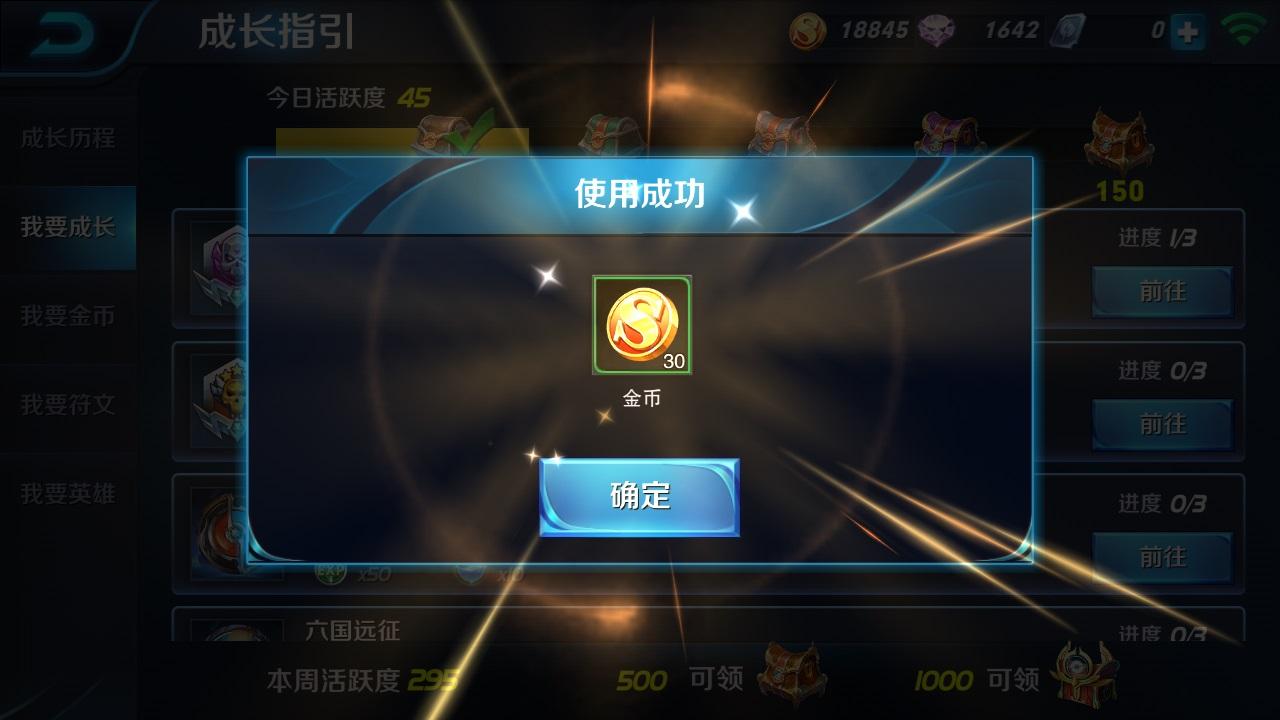 第1弹《王者荣耀英雄皮肤CG》竞技游戏47