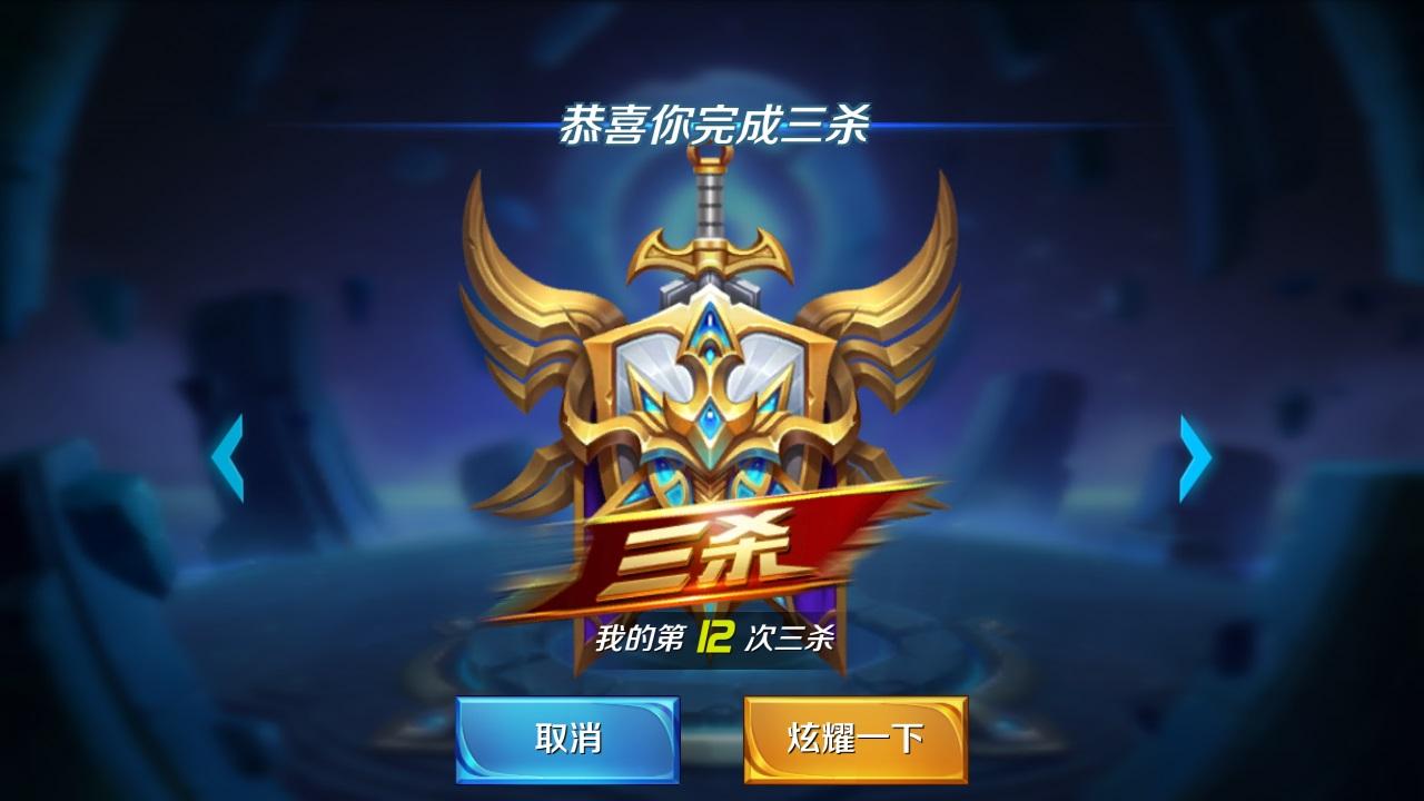 第1弹《王者荣耀英雄皮肤CG》竞技游戏8