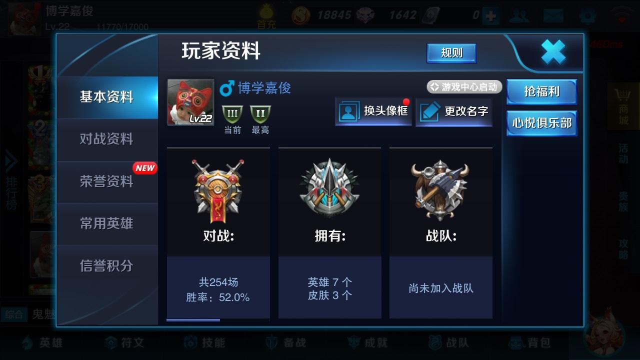 第1弹《王者荣耀英雄皮肤CG》竞技游戏63