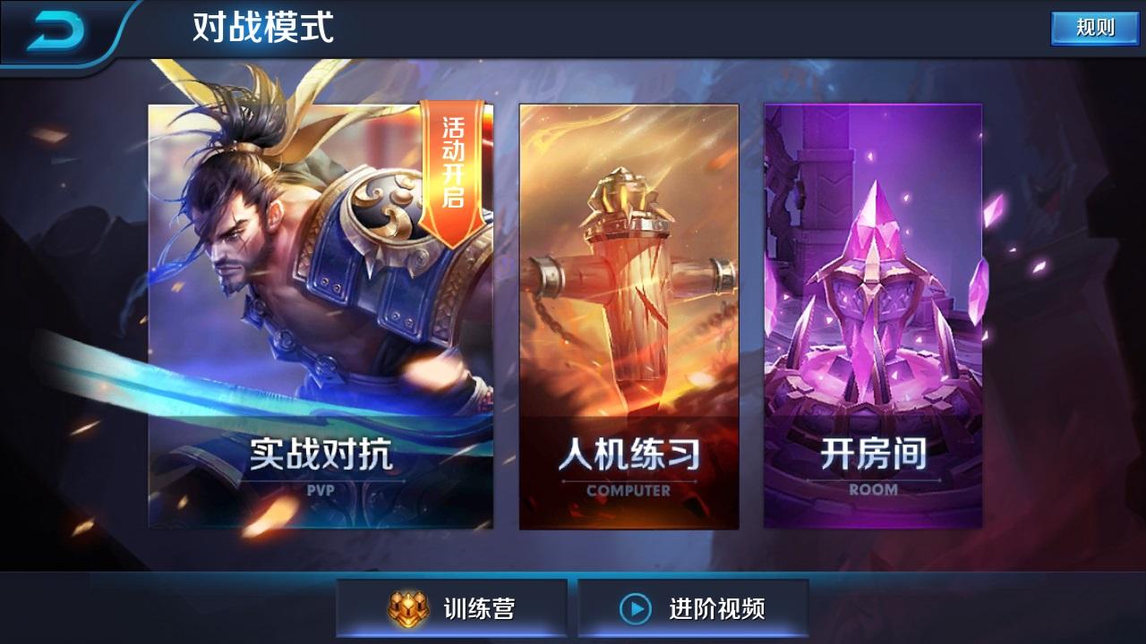 第1弹《王者荣耀英雄皮肤CG》竞技游戏13