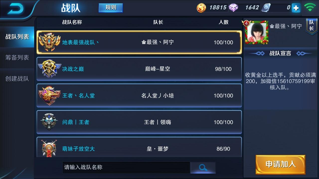 第1弹《王者荣耀英雄皮肤CG》竞技游戏37