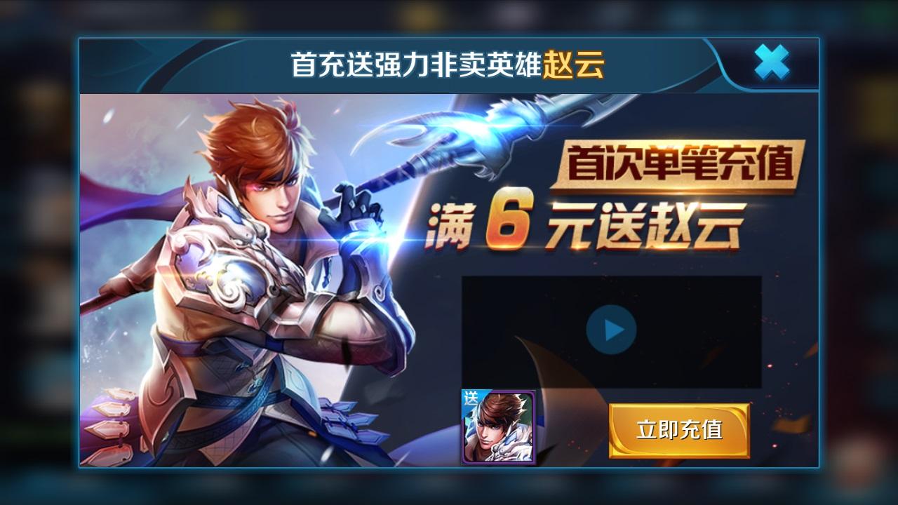 第1弹《王者荣耀英雄皮肤CG》竞技游戏6