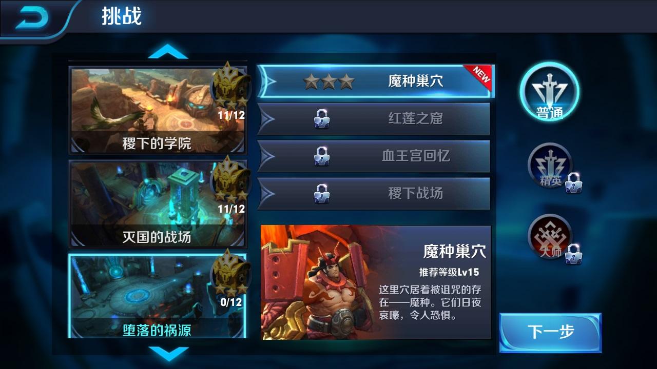第1弹《王者荣耀英雄皮肤CG》竞技游戏18