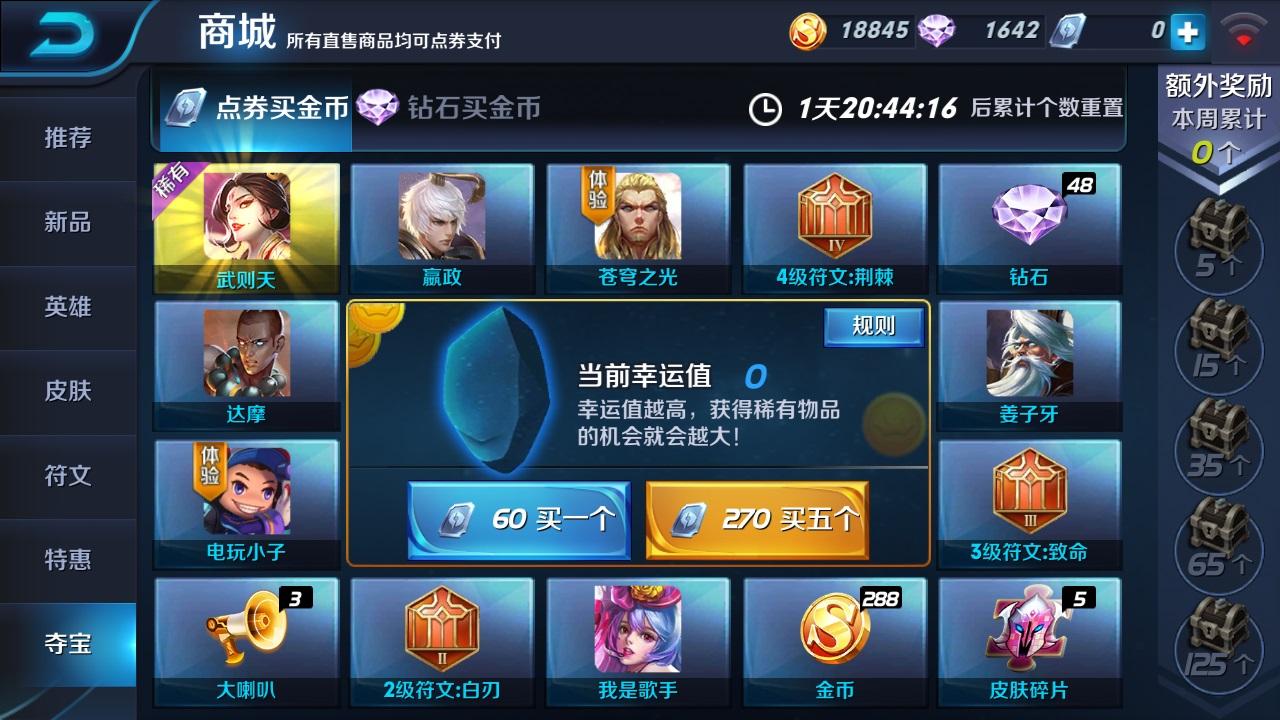 第1弹《王者荣耀英雄皮肤CG》竞技游戏57