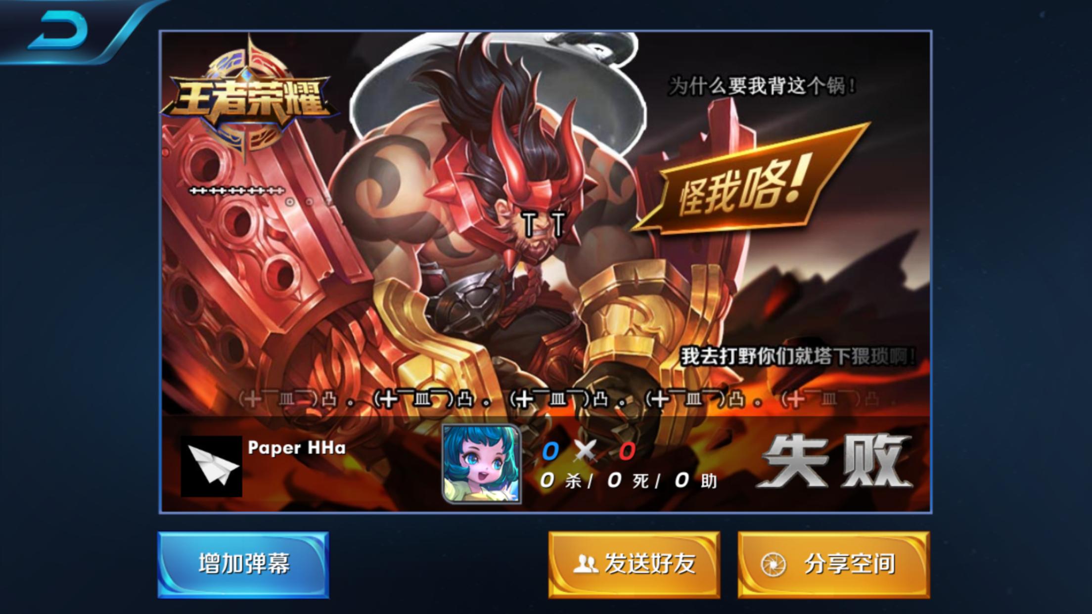 第1弹《王者荣耀英雄皮肤CG》竞技游戏1