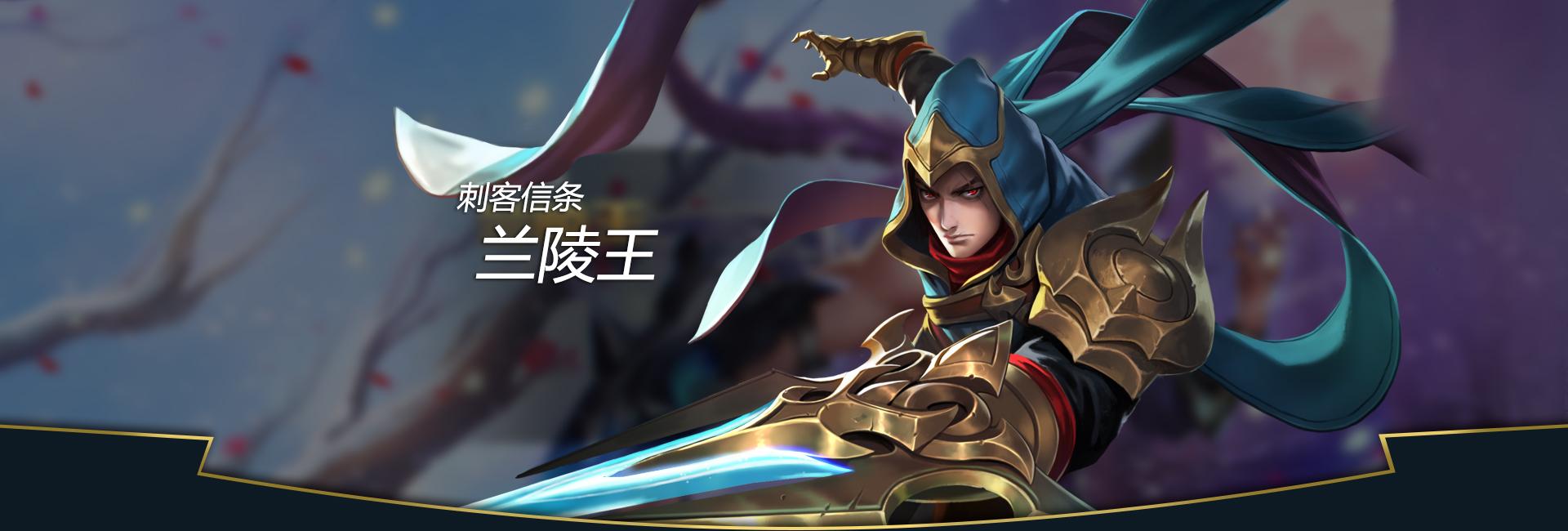 第2弹《王者荣耀英雄皮肤CG》竞技游戏101